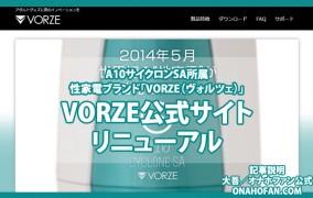 性家電ブランドVORZE公式サイトがリニューアルされる